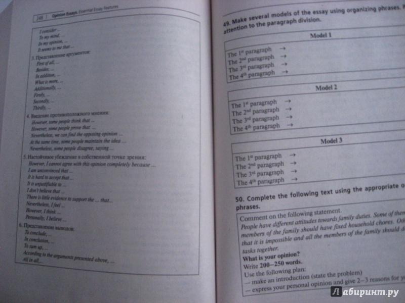 Essay for english oral test
