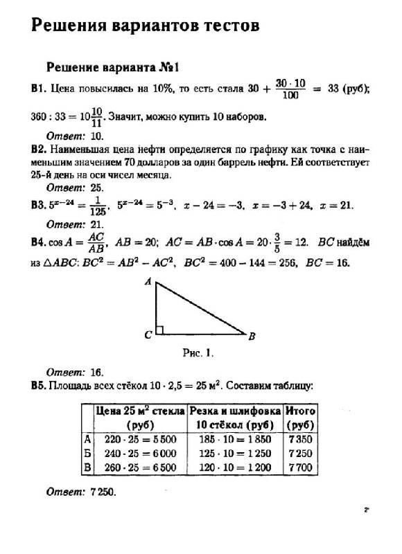 Гиа 2014 математика ответы вариант 7