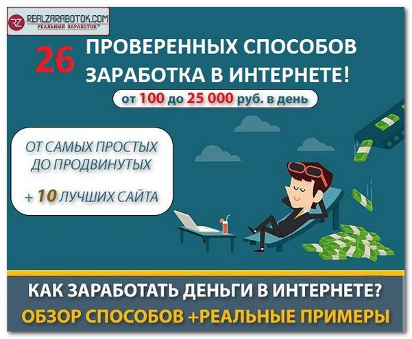 Как заработать деньги по интернет аукциону