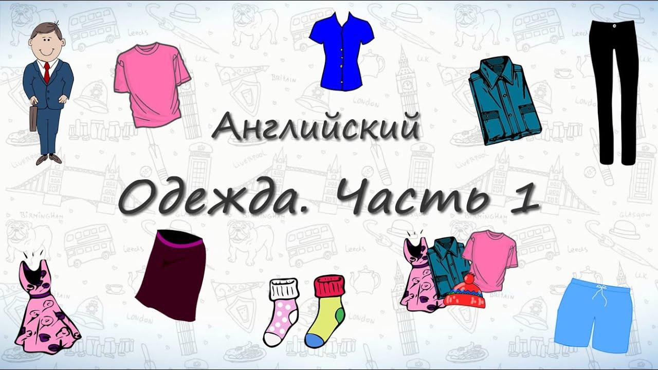 где закупупаю одежду для дрес кода