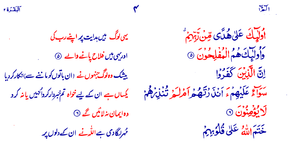 Download Holy Quran (Available on a Single File)