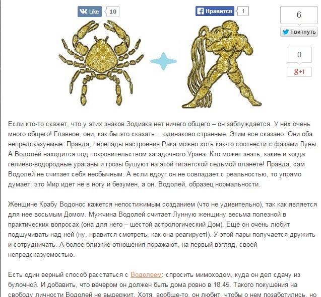 Гороскоп женщи  рак и мужчи  водолей