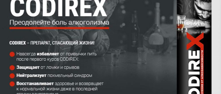 Таблетки против алкоголизма список