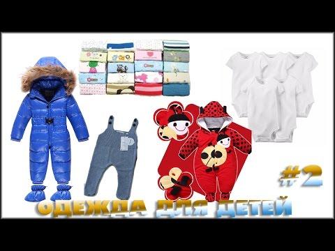 Дешевый магазин детской одежды на алиэкспрессе