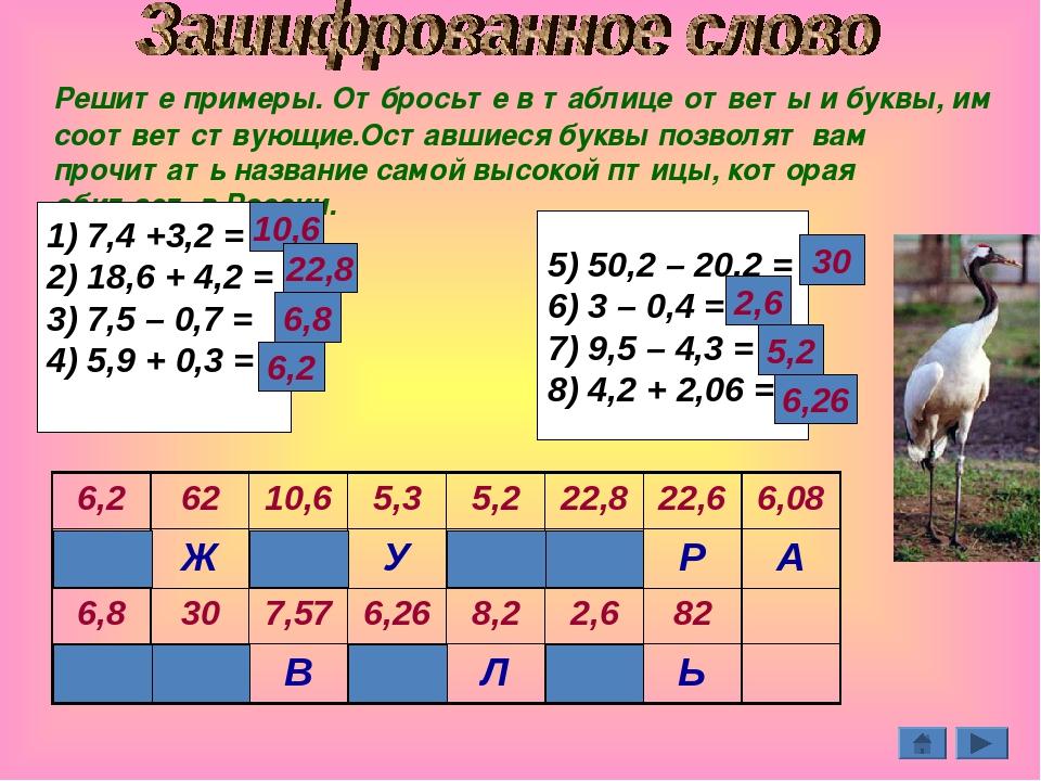 Математика 6 класс примеры с ответами