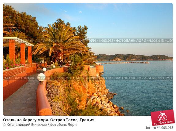 Гостиницу в остров Эпир на берегу моря недорого