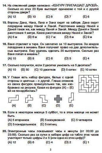 Олимпиада по математике 8 класс с ответами муниципальный этап