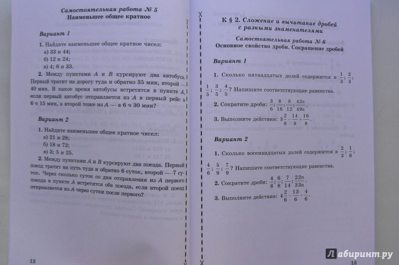 Ответы к контрольной работе по математике 6 класс рудницкая