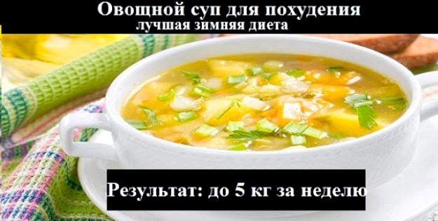Диетические супы для похудения: рецепты с фото –