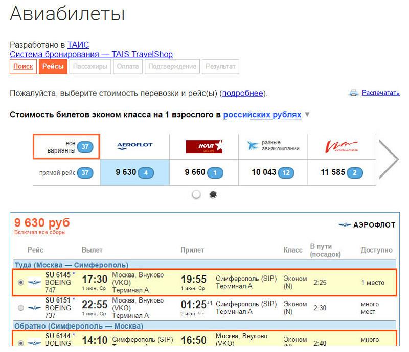Авиабилеты новосибирск симферополь прямые рейсы
