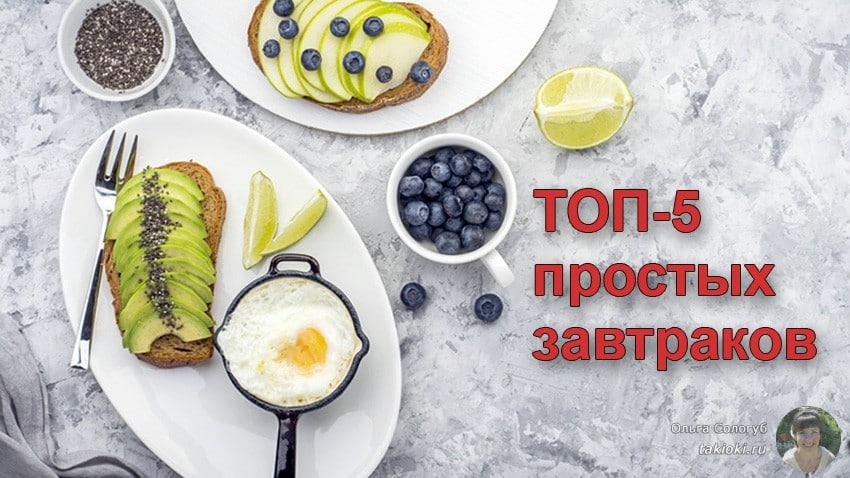 Быстрые и легкие рецепты завтраков