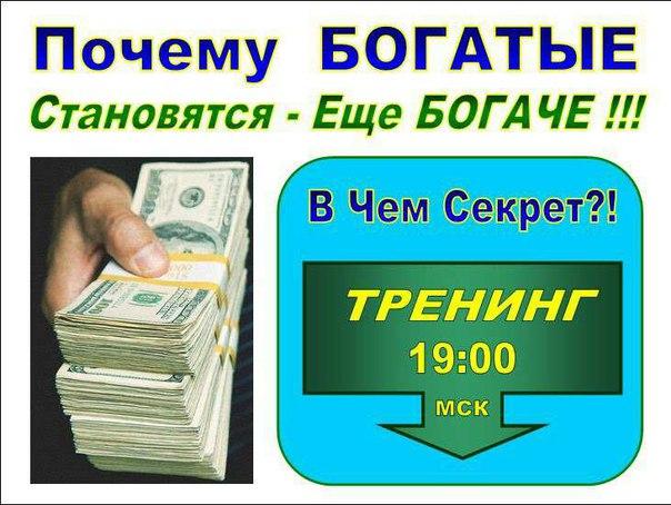 Заработать деньги быстро без вложений на кликах