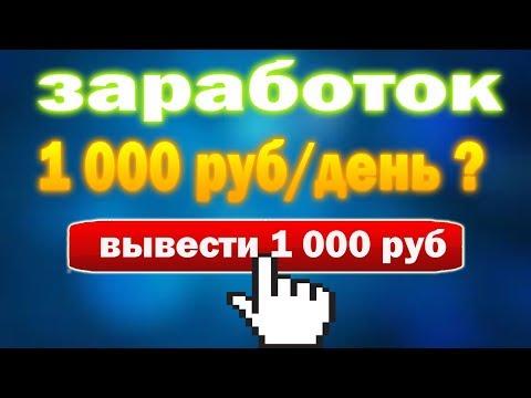 Интернет заработать 1000 рублей