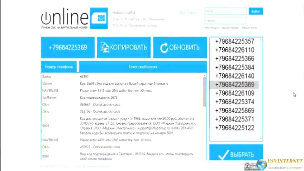 Сервис приема онлайн sms виртуальные номера