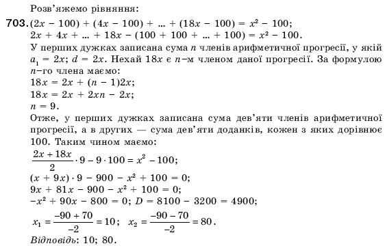 Гдз з математики 7 класс кравчук янченко