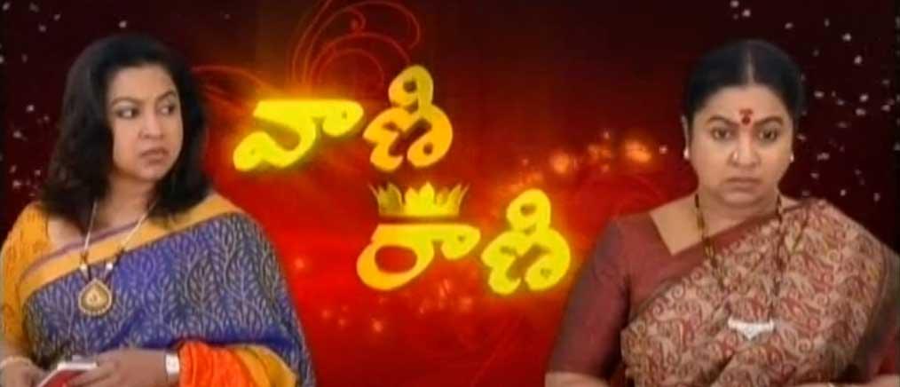 Vaani Rani • Watch Vaani Rani Online • TamilDhool