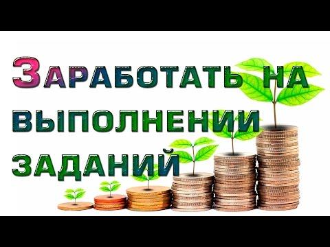 Заработать деньги в интернете без вложения денег и без обмана