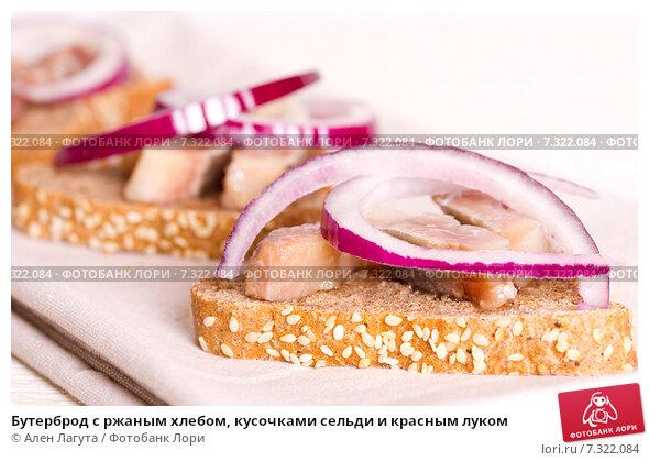Бутерброды из ржаного хлеба рецепты с фото