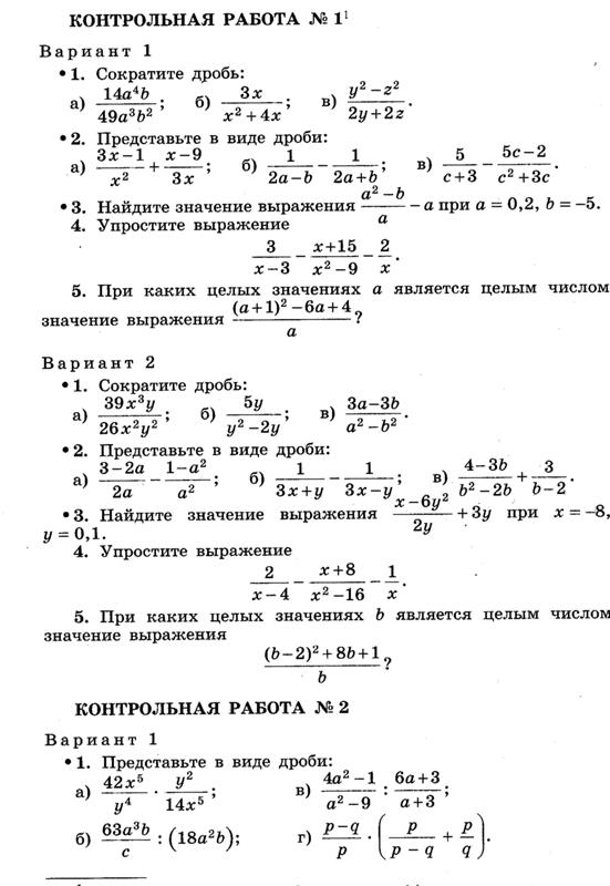 Решение контрольных работ по математике 8 класса
