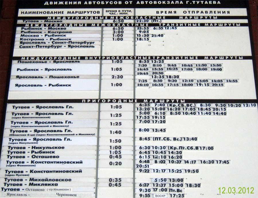 купить билет на автобус москва переславль