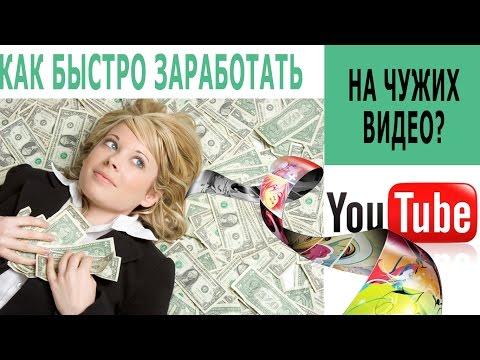 Как можно быстро заработать деньги в интернете с нуля без вложений