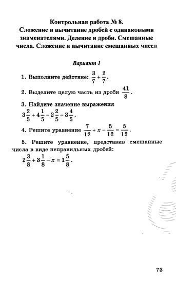Решение контрольных срезов по математике 7 класс