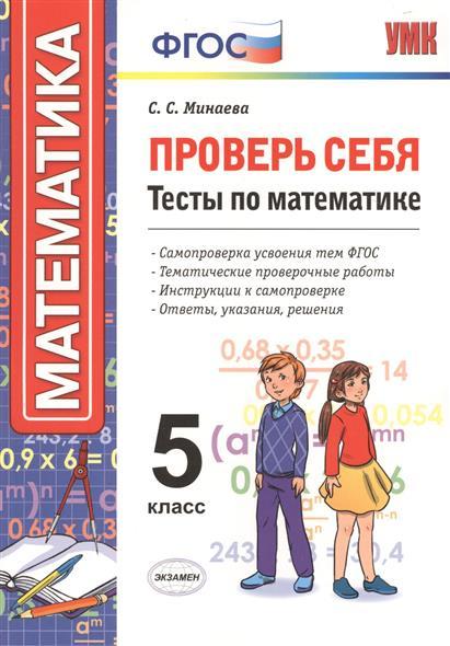 Тесты по математики с ответами с 5 по 8 класс