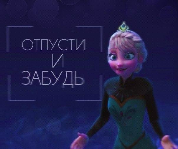 Холодное сердце - Песня