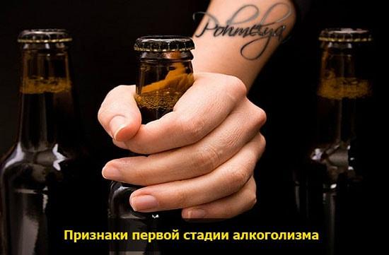 Вторая стадия алкоголизма как лечить