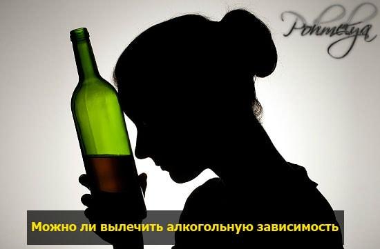Как лечить алкоголизм рецепты