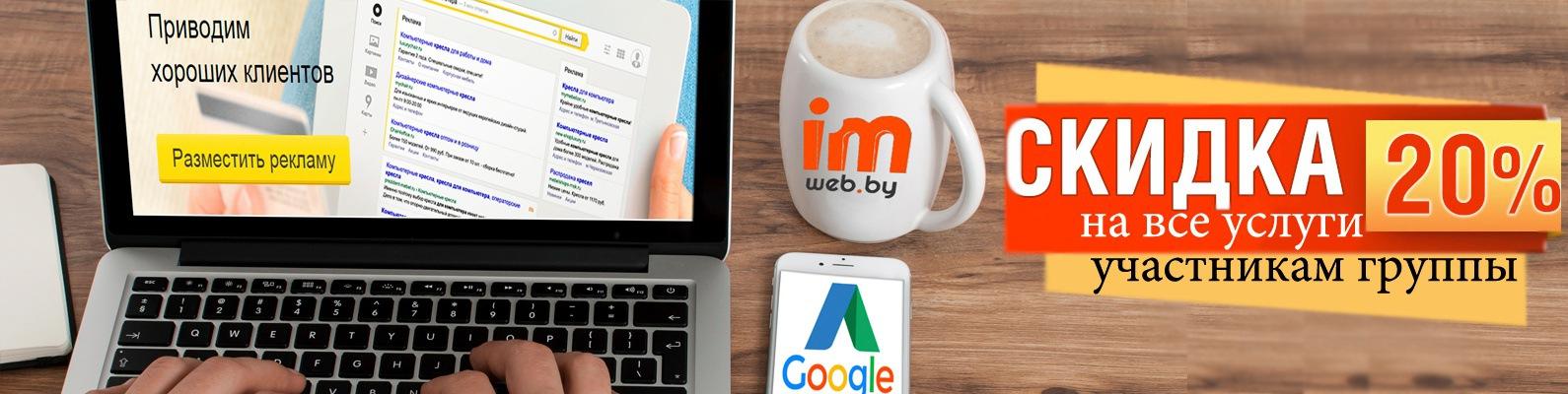 Контекстная реклама в yandex и google