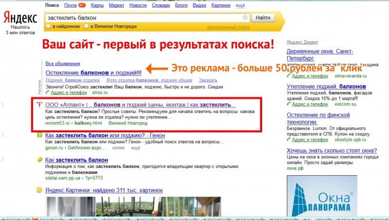 Контекстная реклама и оптимизация сайтов seo
