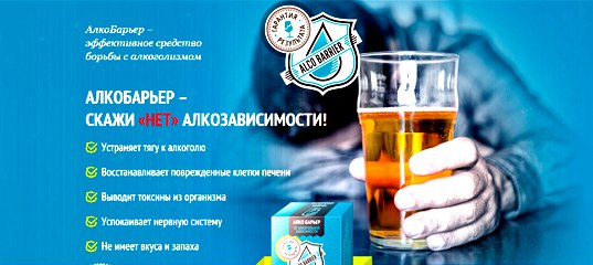 Эффективное лекарство от алкоголизма в аптеке