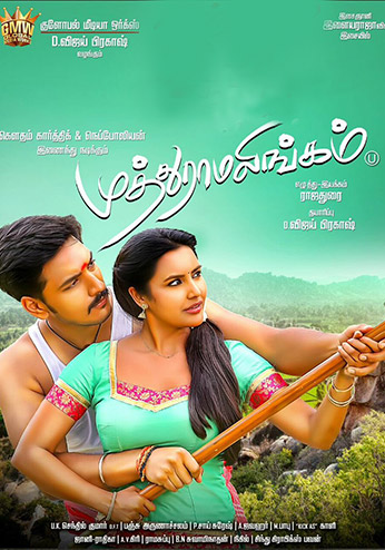 Velaiilla Pattadhari 2 Tamil Movie Mp3 Songs Download Vip