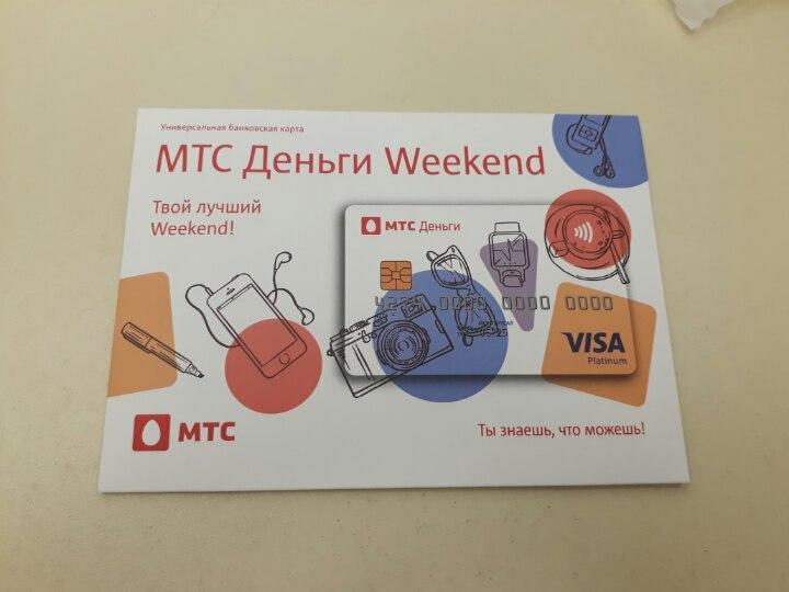 Мтс банк дебетовые карты кэшбэк