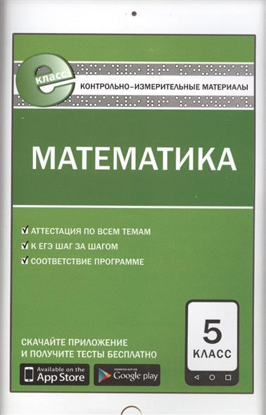 Тесты по математике 6 класс с ответами зеленые