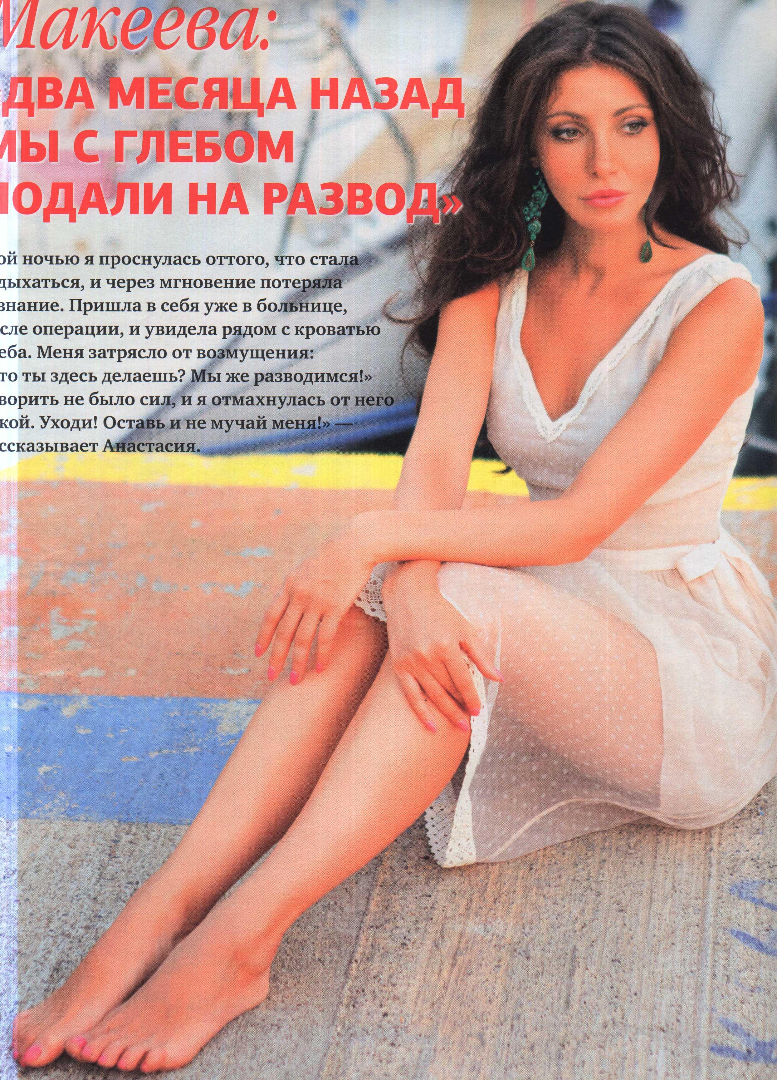 Анастаси мокеева голой фото