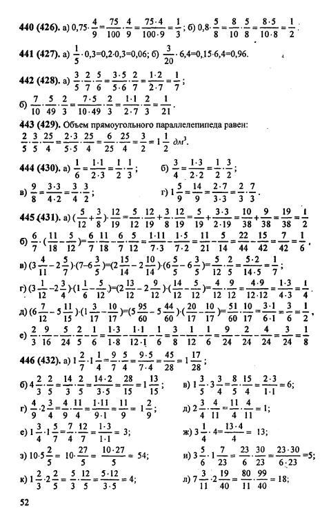 Математика 6 класс виленкин жохов контрольные работы с ответами решебник