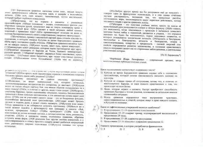 Степень постоянства (однородности) в почерке