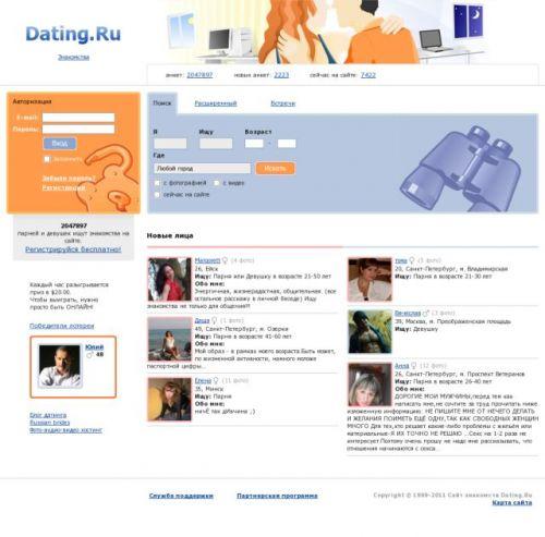 Самые лучшие сайты знакомств красноярск