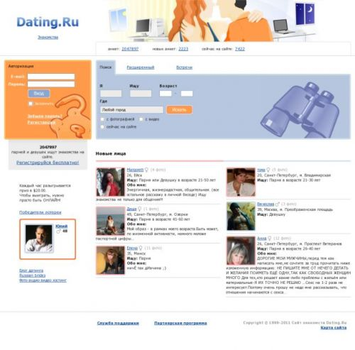 Сайт знакомство порно