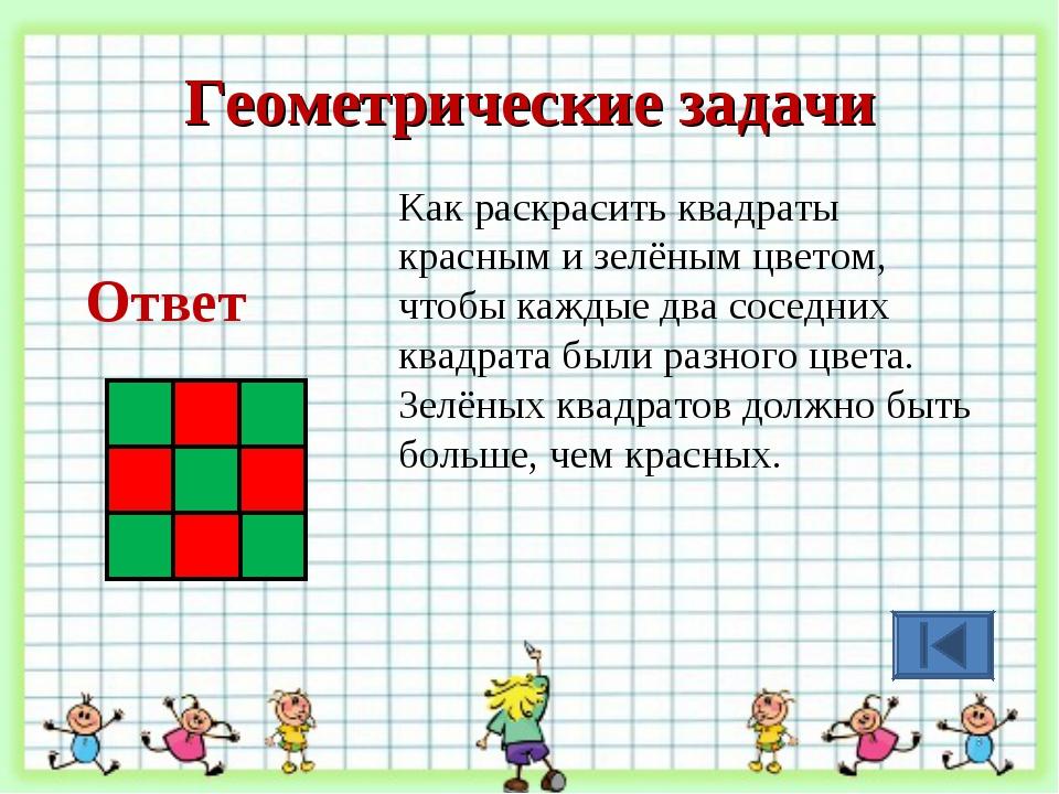 Задачи на смекалку по математике 8 класс с ответами