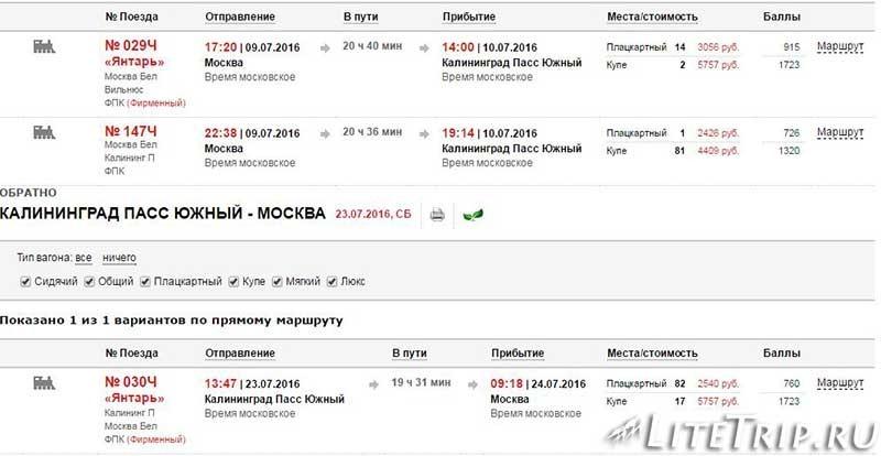 билеты в калининград на поезд