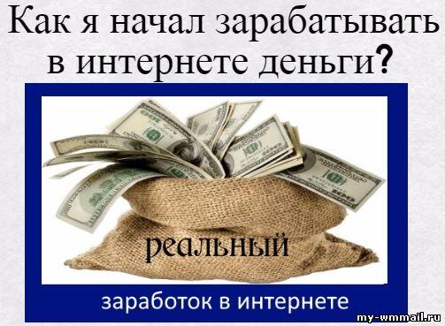 Как реально заработать деньги в интернете форум