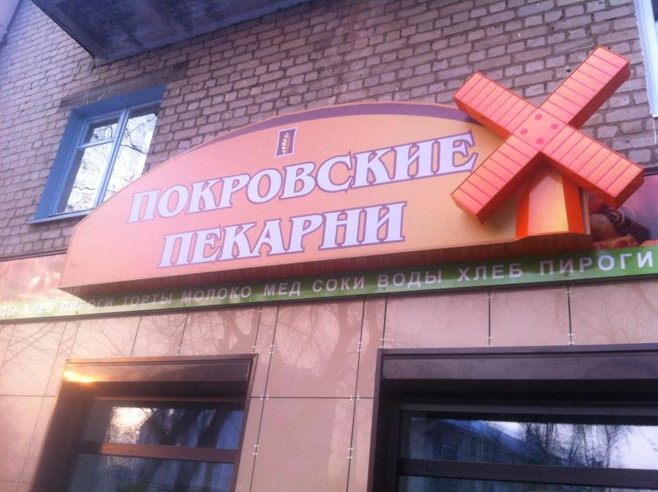 Ресторан Покровские пекарни - фотография 1