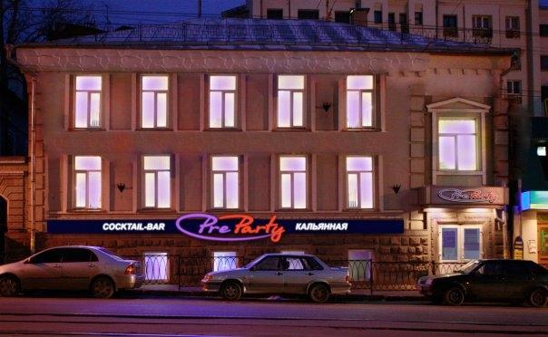 Ресторан Preparty - фотография 1