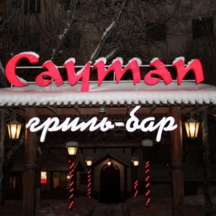 Ресторан Cayman - фотография 1