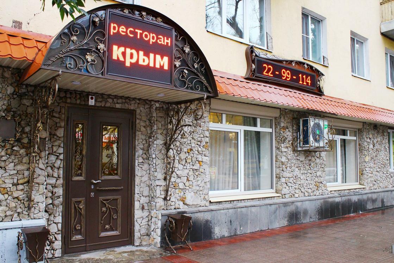Ресторан Крым - фотография 1