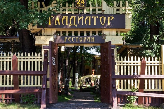 Ресторан Гладиатор - фотография 2 - Вход в ресторан Гладиатор
