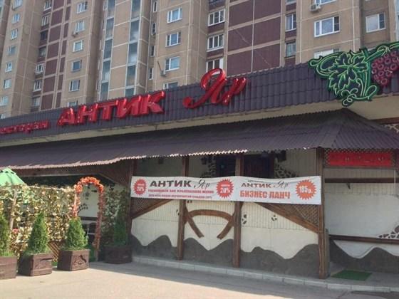 Ресторан Антик Яр - фотография 4 - Вид снаружи